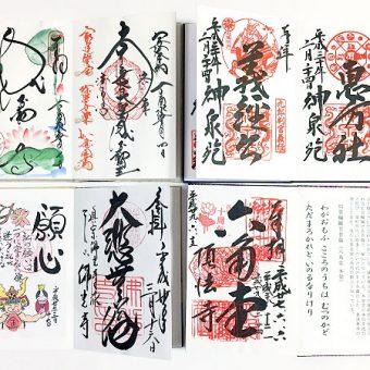 まいまい京都【御朱印】御朱印めぐりが楽しくなるなる☆御朱印ライターの白熱教室!