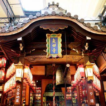 まいまい京都【魔界】妖怪堂店主といく、繁華街・四条河原町に潜むまさかの魔界!