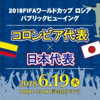 京都タワーホテルアネックス パブリックビューイング「コロンビア代表vs日本代表」