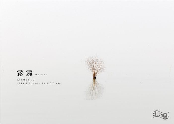 ワコールスタディホール京都  「霧霾|Wu-Mai」顧 剣亨 展 Kenryou GU Solo Exhibition