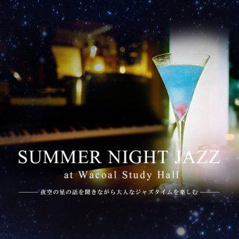ワコールスタディホール京都  【イベント】 SUMMER NIGHT JAZZ at Wacoal Study Hall 夜空の星の話を聞きながら大人なジャズタイムを楽しむ