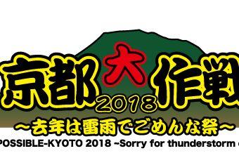 京都大作戦2018×ジェイアール京都伊勢丹