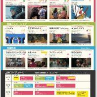 【京都国際子ども映画祭】自分の世界を押し広げてくれる名画と出合おう!子どもによる、子どものための映画祭が開催されます!