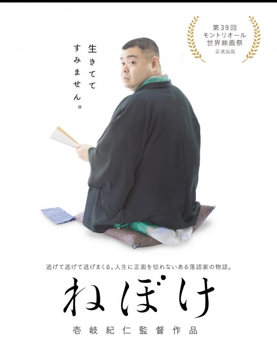 第1回 西陣シネマ 映画「ねぼけ」上映×落語会