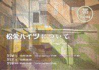 帯vol.04 – 松栄ハイツについて –