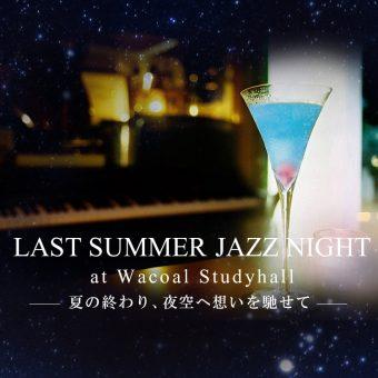 ワコールスタディホール京都 LAST SUMMER JAZZ NIGHT at Wacoal Studyhall~夏の終わり、夜空へ想いを馳せて~