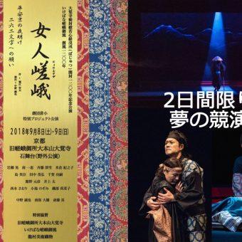 京都・大本山大覚寺公演 「女人嵯峨」(演劇・野外公演)