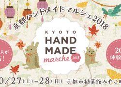 京都ハンドメイドマルシェ2018