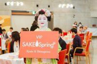 SAKE Spring 〜発酵ワンダーランド〜