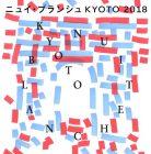 ニュイ・ブランシュ KYOTO 2018 ~パリ白夜祭への架け橋~ -現代アートと過ごす夜-