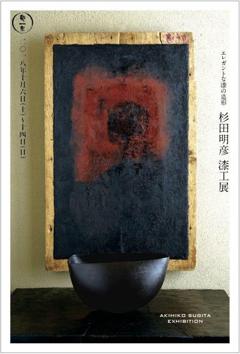 エレガントな漆の造形「杉田明彦 漆工展」