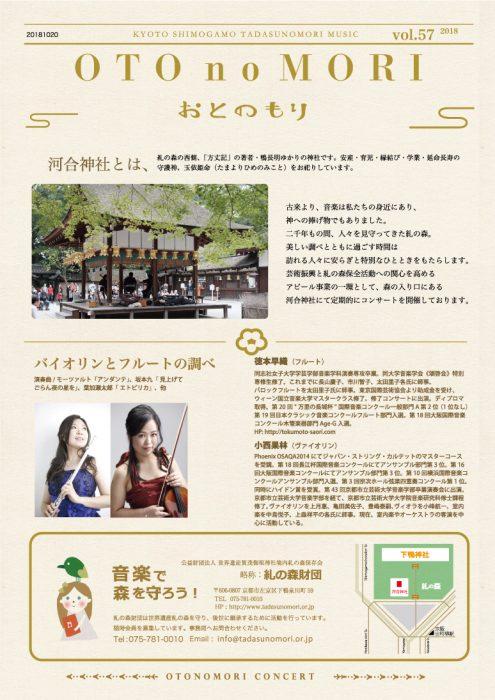 下鴨神社糺の森 コンサート「おとのもり」