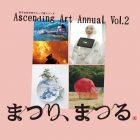 ワコールスタディホール京都 若手女性作家グループ展シリーズ Ascending Art Annual Vol.2 まつり、まつる