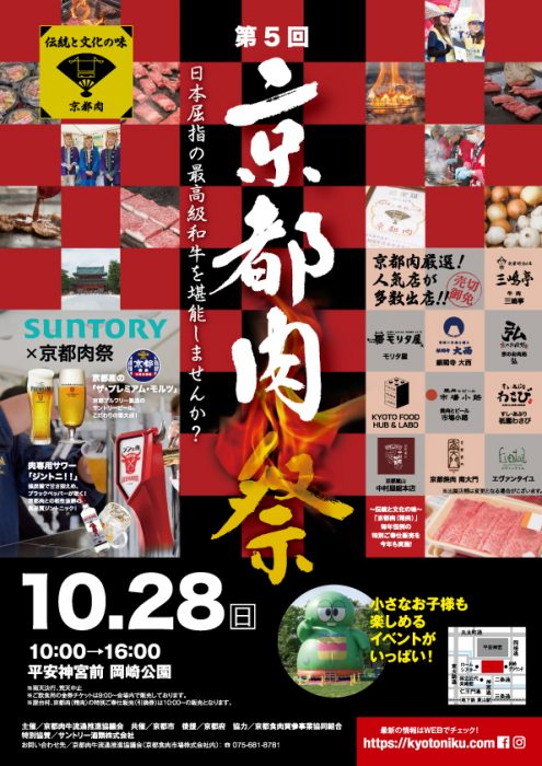 第5回京都肉祭