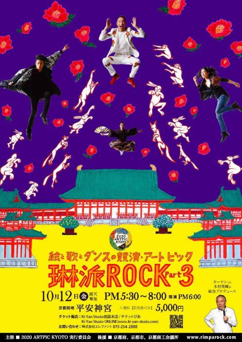 琳派ROCK part.3