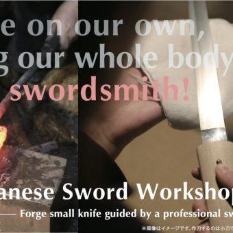 京都のお寺で刀鍛冶との小刀作刀体験