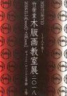 竹笹堂木版画教室展 2018 HISTORY010 ~十人十色~