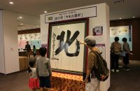 【漢検 漢字博物館・図書館 漢字ミュージアム】 祇園のど真ん中にあった子連れで楽しいスポット!「漢字ミュージアム」で見て、触れて、体験しながら漢字の魅力に触れてみよう