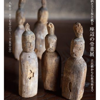 幾一里 『座辺の骨董展』・・・古民藝から仏教美術まで
