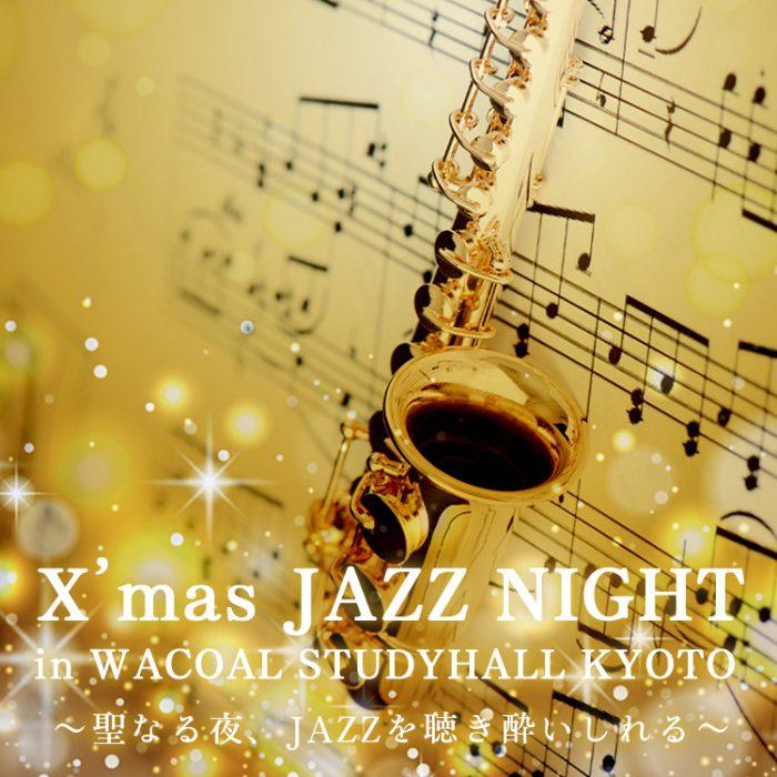 ワコールスタディホール京都 X'mas JAZZ NIGHT in WACOAL STUDYHALL KYOTO~聖なる夜、JAZZを聴き酔いしれる~