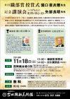 第2回織部賞授賞式・記念講演会