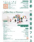 一乗寺the Day of Pleasure 2018