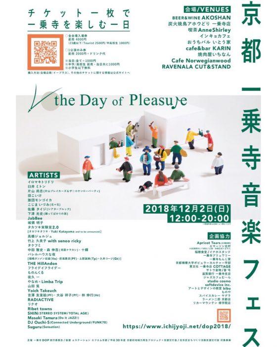 一乗寺the Day of Pleasure 2018