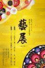 藝展―GEI-TEN―