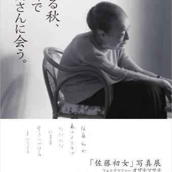ワコールスタディホール京都 「佐藤初女」写真展フォトグラファー オザキマサキ
