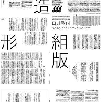 京都dddギャラリー第219回企画展  組版造形 白井敬尚