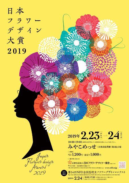 日本フラワーデザイン大賞2019