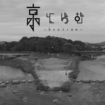 京とらむ -kyotram-