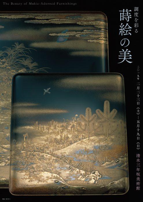 清水三年坂美術館 調度を彩る蒔絵の美