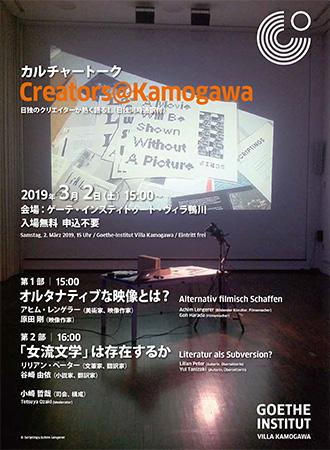 Creators@Kamogawa オルタナティブな映像とは? 「女流文学」は存在するか