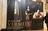 「フェルメール展」、始まります! たまには大阪の情報もお届け☆