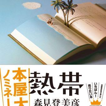 森見登美彦『熱帯』presents 京都×福岡「Bar夜の翼」プロジェクト