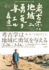 第17回ハリス理化学館同志社ギャラリー企画展 「考古学は地域に勇気を与える―森浩一の考古学2―」