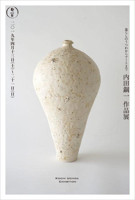 幾一里 暮らしのうつわからアートまで「内田鋼一 作品展」