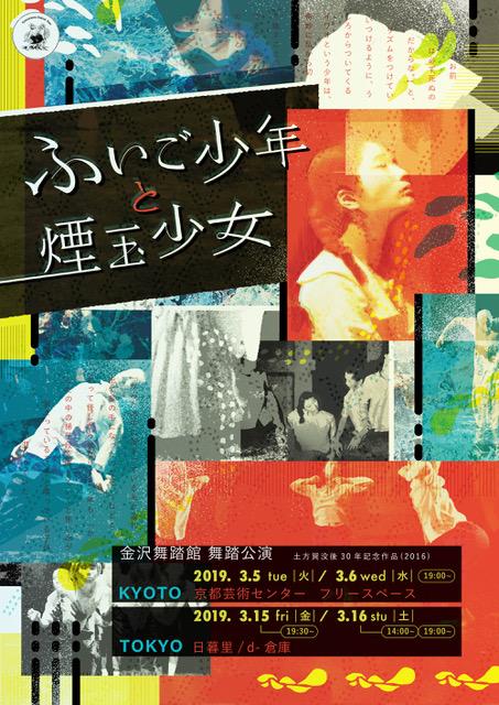 金沢舞踏館 舞踏公演「ふいご少年と煙玉少女」