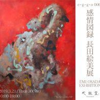 e・g・g・o 0068 感情図録 長田絵美展