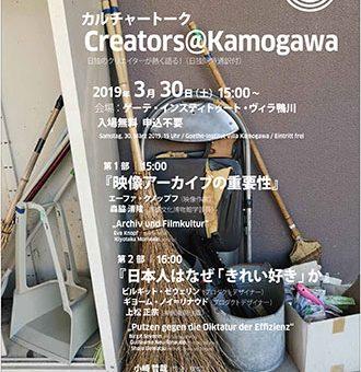 Creators@Kamogawa 『映像アーカイブの重要性』 『日本人はなぜ「きれい好き」か』