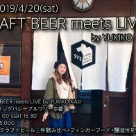 「CRAFT BEER meets LIVE by 梶有紀子 @スプリングバレーブルワリー京都」  秘蔵の洋館で極上の歌声を!