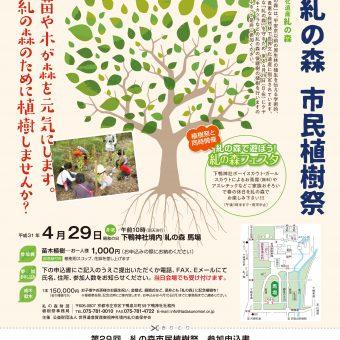 第29回糺の森市民植樹祭
