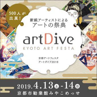 京都アートフェスタ アートダイブ2019