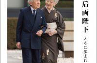 大丸ミュージアム<京都> 写真展「天皇皇后両陛下―ともに歩まれた60年」