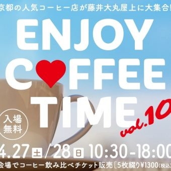 ENJOY COFFEE TIME vol.10