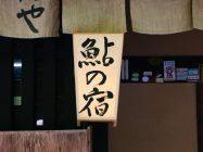 まいまい京都【鳥居本】京の奥座敷・老舗の料亭を食べ歩き、鳥居本の旬をいただく