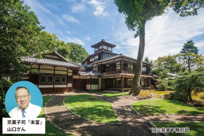 【京あそび】旧三井家下鴨別邸で京都の文化と和菓子の四季を愉しむ~春・夏~