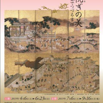 相国寺承天閣美術館 『言祝ぎの美』―寺宝でつづる吉祥