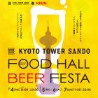 京都タワーサンド「FOOD HALL BEER FESTA」
